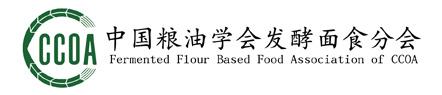 中国粮油学会发酵面食分会
